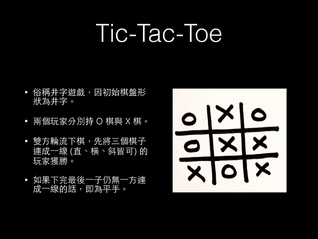 Tic-Tac-Toe • 俗稱井字遊戲,因初始棋盤形 狀為井字。 • 兩個玩家分別持 O 棋...