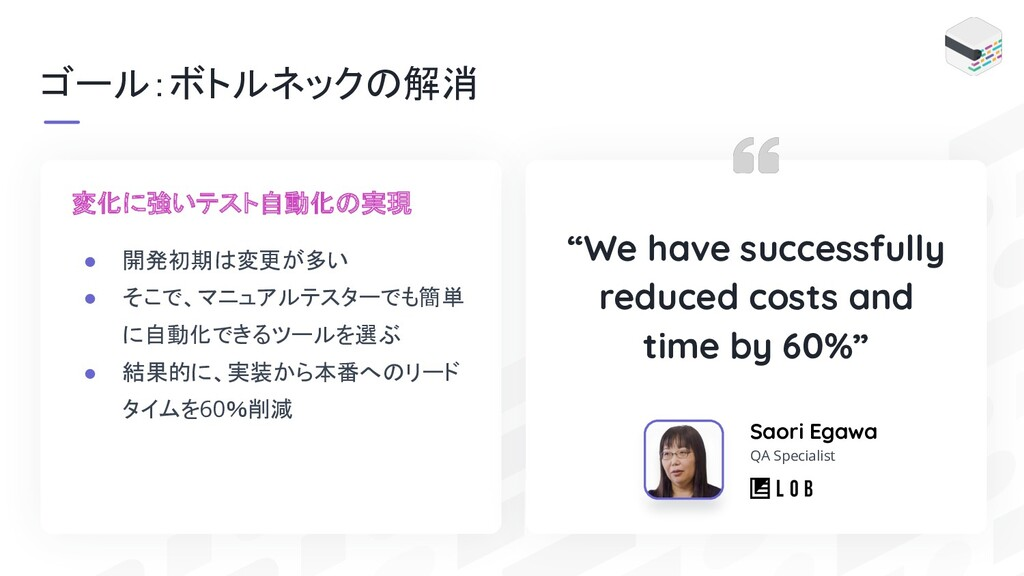 """We have successfully reduced costs and time by..."