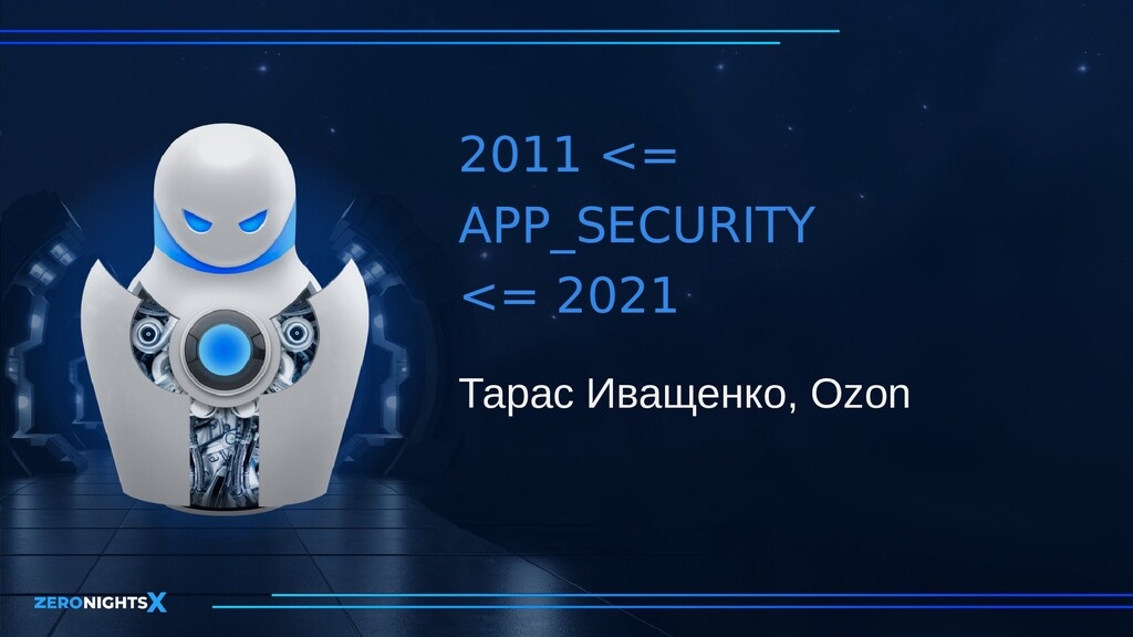 2011 <= APP_SECURITY <= 2021 Тарас Иващенко, Oz...