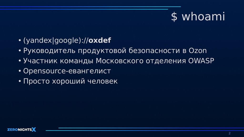 $ whoami • (yandex|google)://oxdef • Руководите...