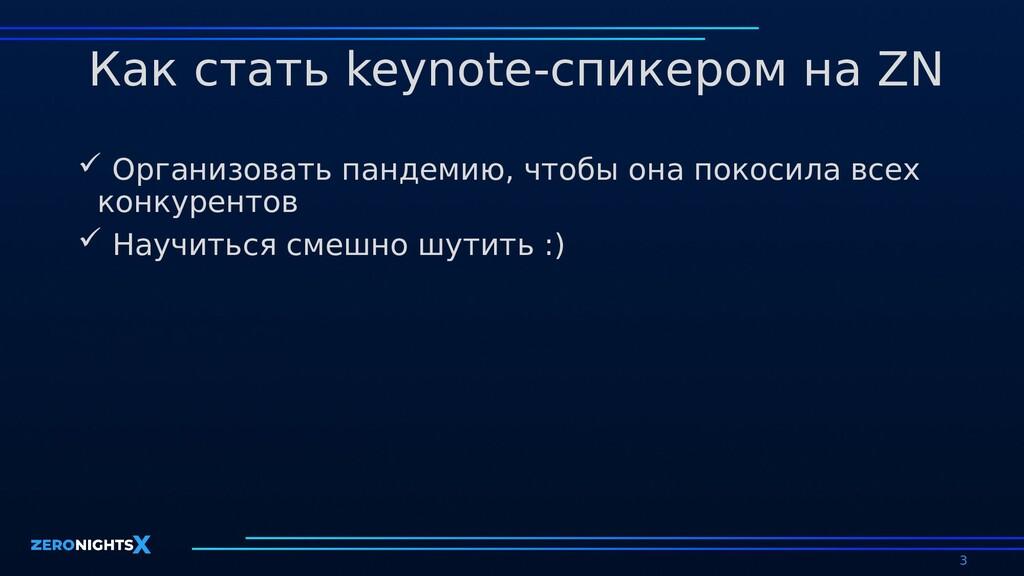 Как стать keynote-спикером на ZN  Организовать...