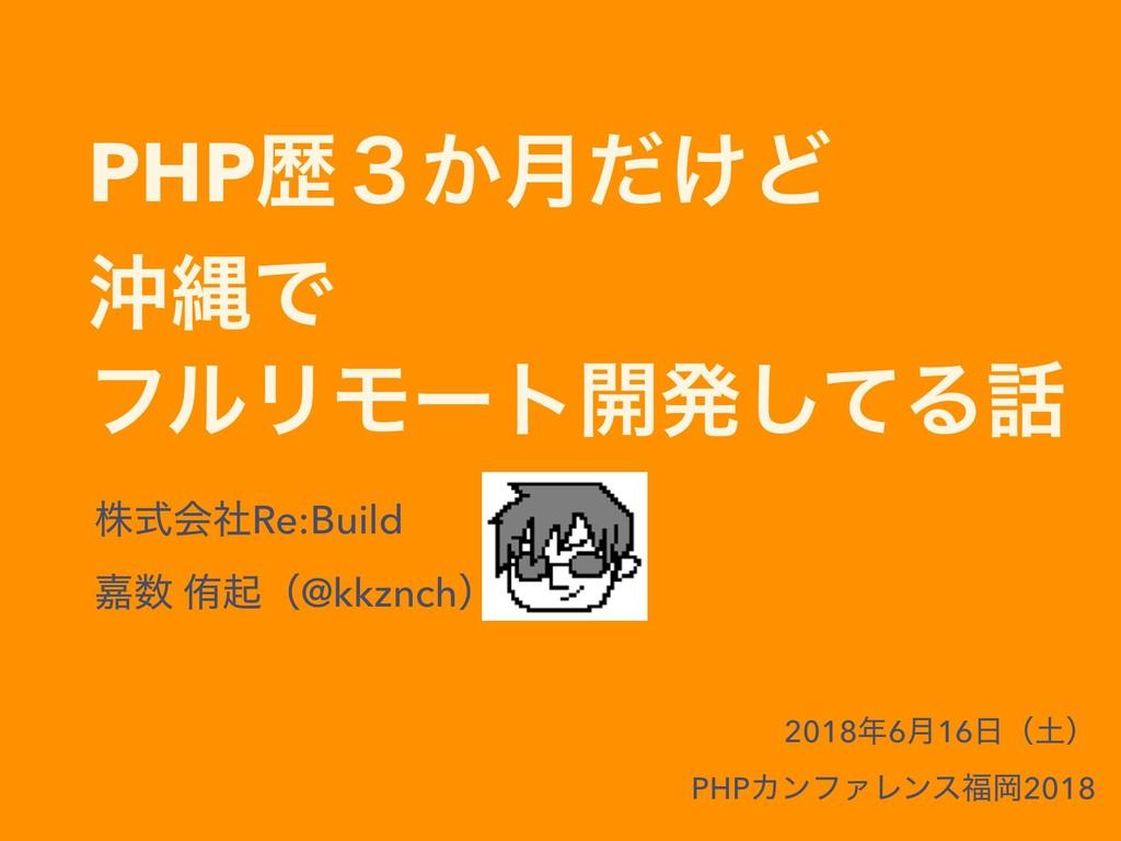 PHPྺ͔݄͚̏ͩͲ ԭೄͰ ϑϧϦϞʔτ։ൃͯ͠Δ גࣜձࣾRe:Build Յ ါىʢ...