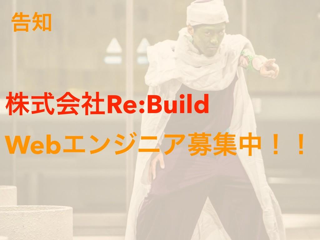 גࣜձࣾRe:Build WebΤϯδχΞืूதʂʂ ࠂ