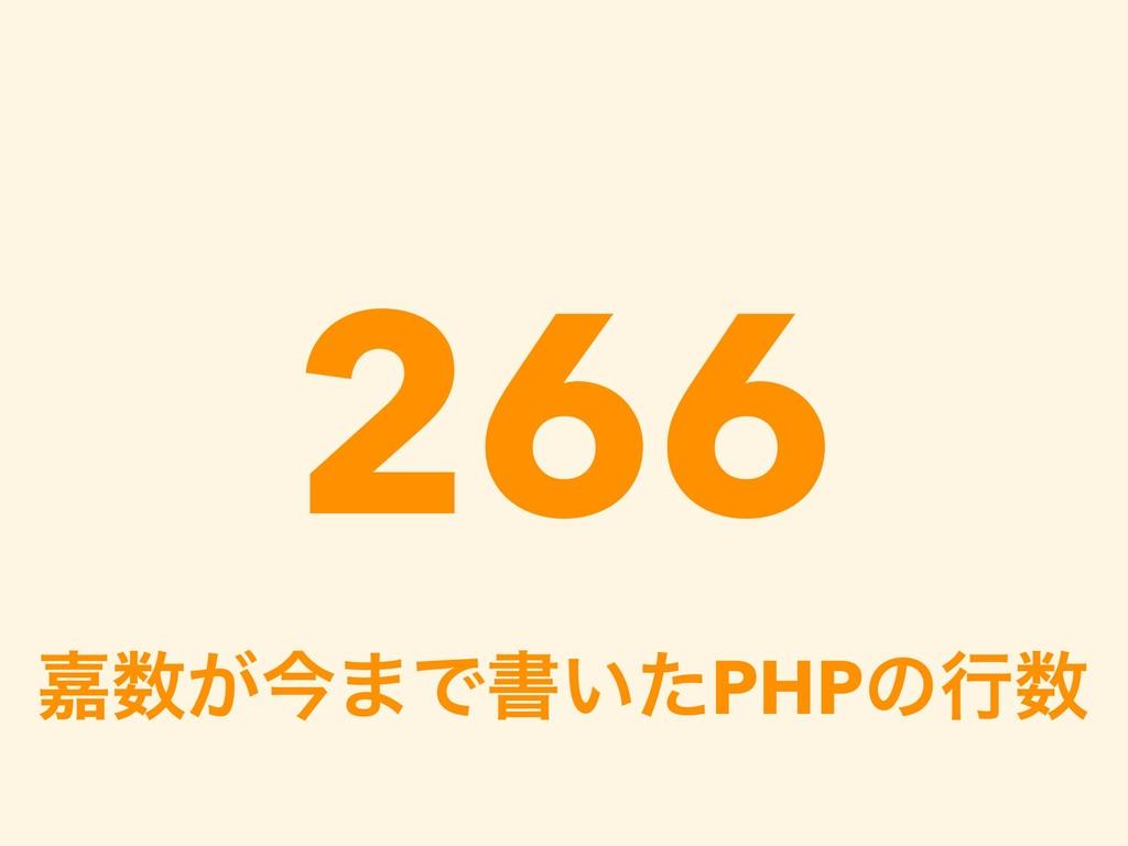 266 Յ͕ࠓ·Ͱॻ͍ͨPHPͷߦ