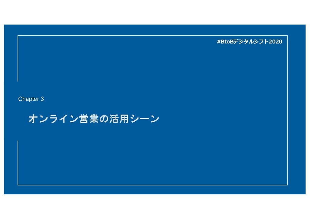 Chapter 3 オンライン営業の活用シーン #BtoBデジタルシフト2020
