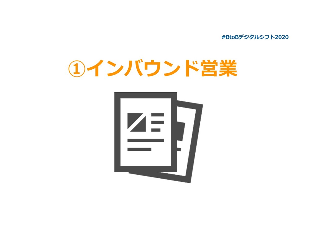 #BtoBデジタルシフト2020 ①インバウンド営業
