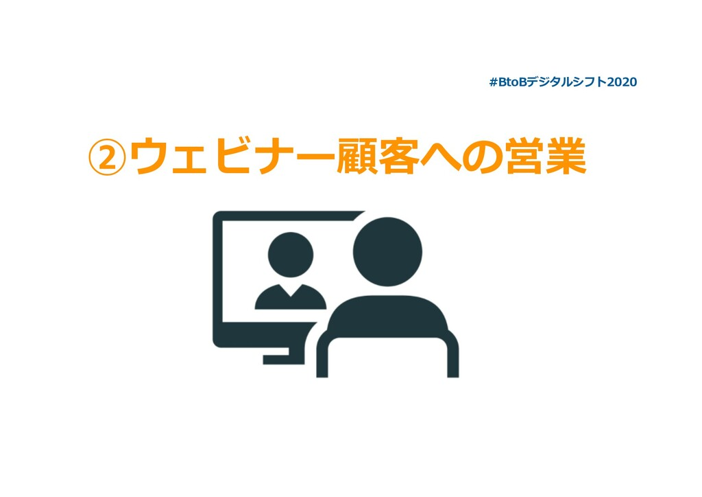 #BtoBデジタルシフト2020 ②ウェビナー顧客への営業
