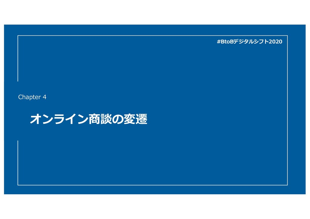 Chapter 4 オンライン商談の変遷 #BtoBデジタルシフト2020