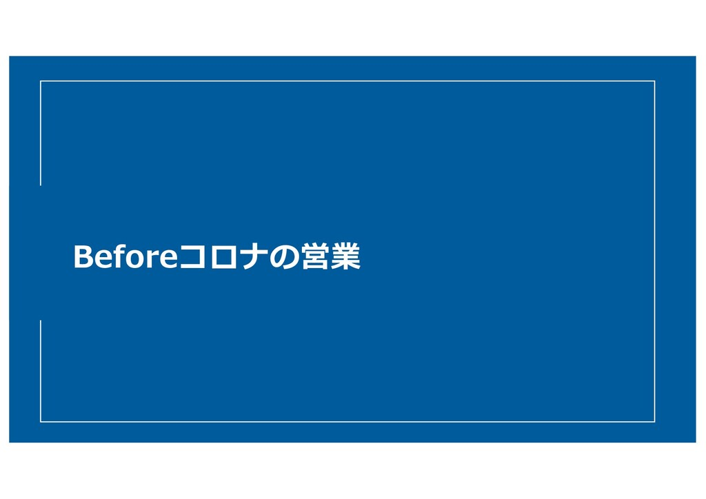 Beforeコロナの営業