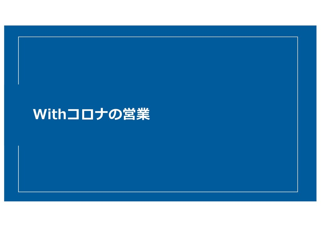 Withコロナの営業