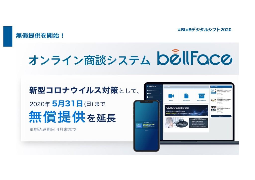 無償提供を開始︕ #BtoBデジタルシフト2020