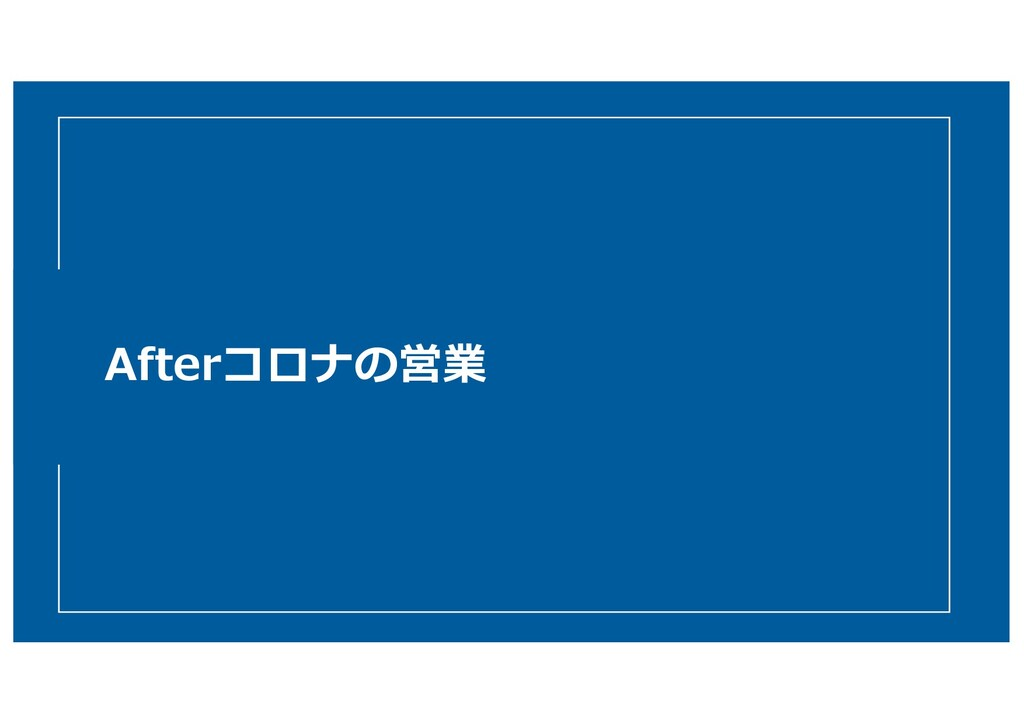 Afterコロナの営業