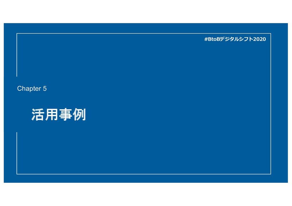 Chapter 5 活用事例 #BtoBデジタルシフト2020