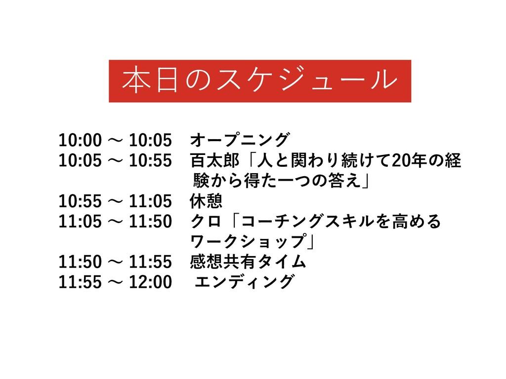 10:00 〜 10:05 オープニング 10:05 〜 10:55 百太郎「人と関わり続けて...