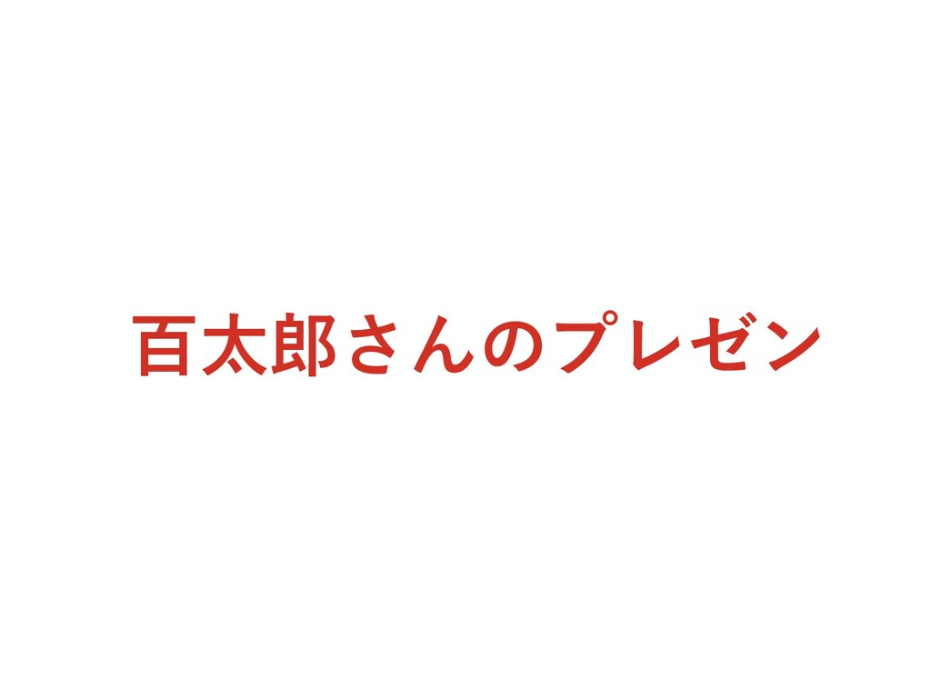 百太郎さんのプレゼン