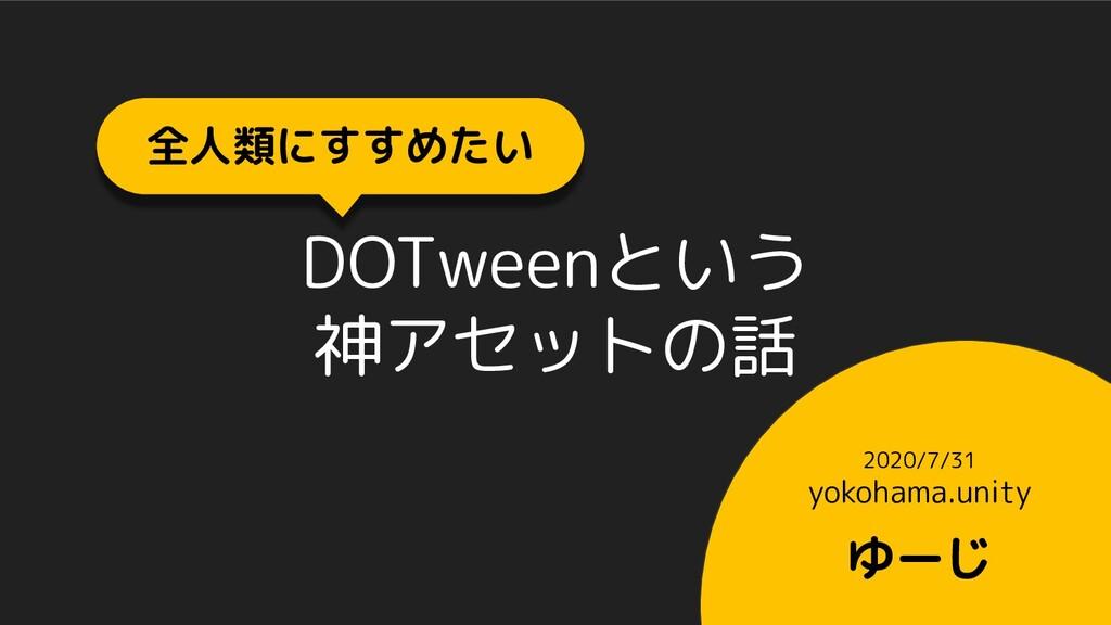 DOTweenという 神アセットの話 2020/7/31 yokohama.unity ゆーじ...