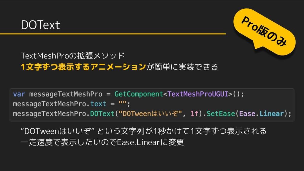 "TextMeshProの拡張メソッド 1文字ずつ表示するアニメーションが簡単に実装できる ""D..."