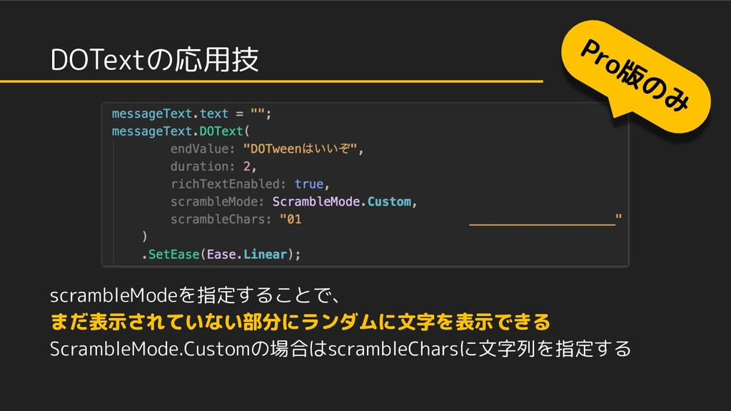 scrambleModeを指定することで、 まだ表示されていない部分にランダムに文字を表示でき...