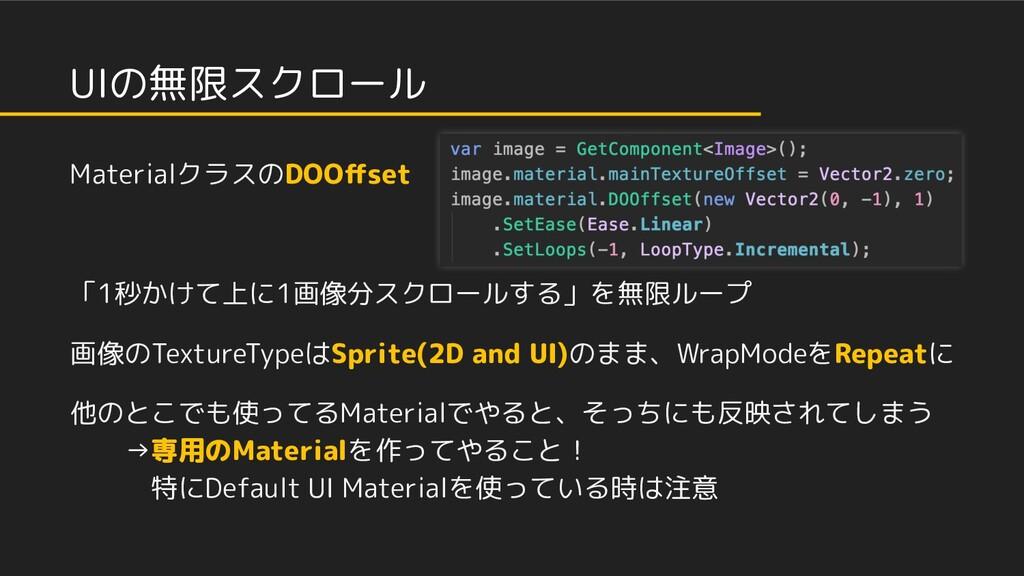 MaterialクラスのDOOffset 「1秒かけて上に1画像分スクロールする」を無限ループ ...