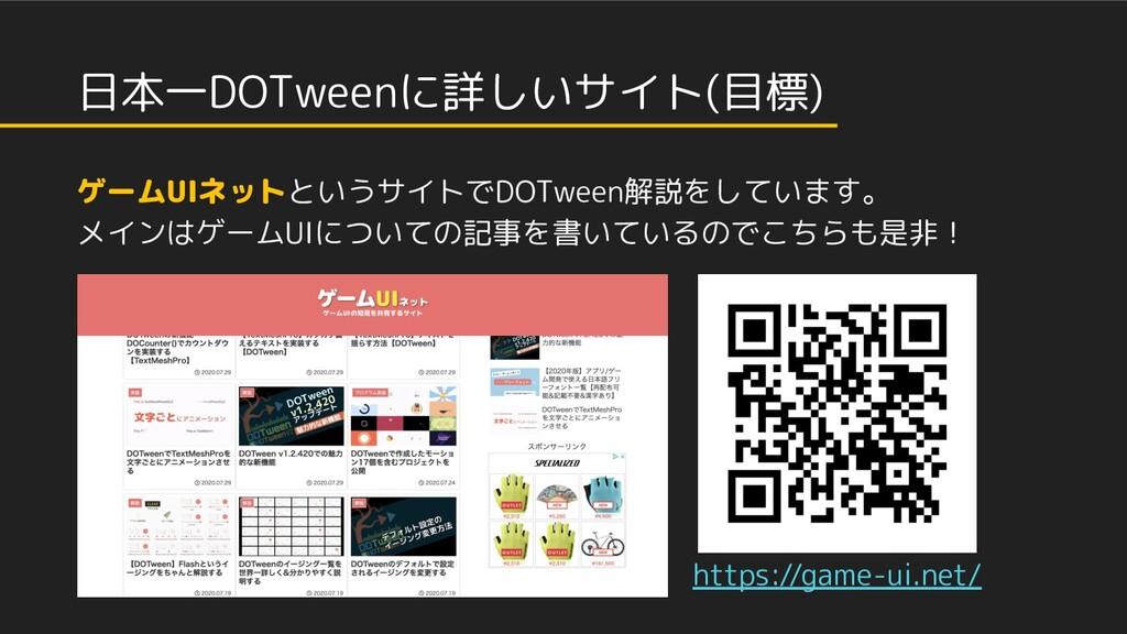 ゲームUIネットというサイトでDOTween解説をしています。 メインはゲームUIについての記...