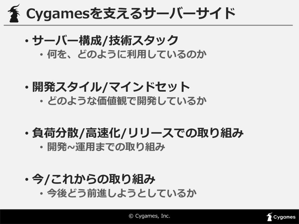 © Cygames, Inc. Cygamesを⽀支えるサーバーサイド • サーバー構成/...