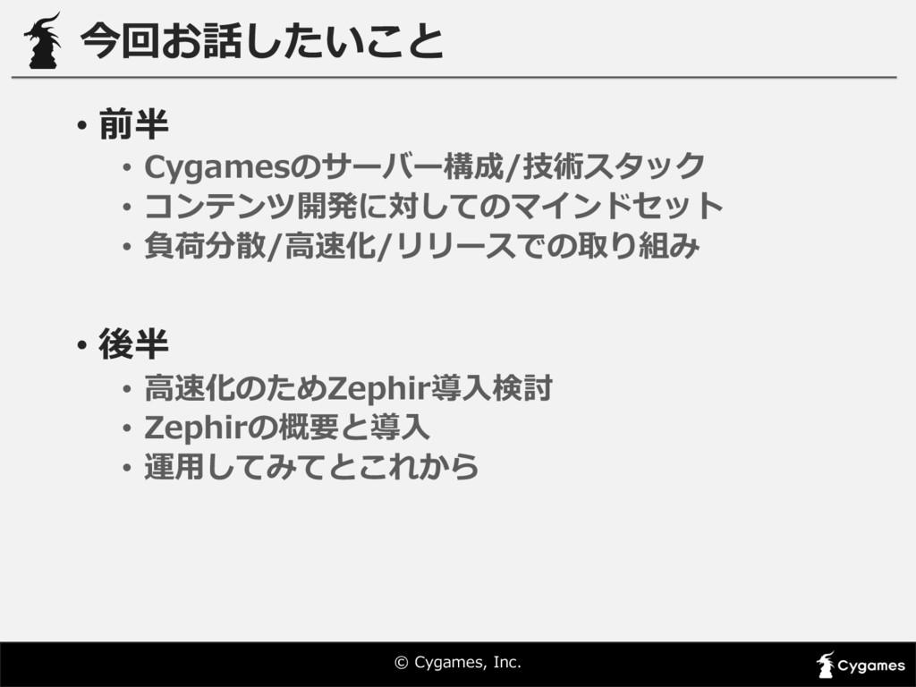 © Cygames, Inc. 今回お話したいこと • 前半 • Cygamesのサーバー...