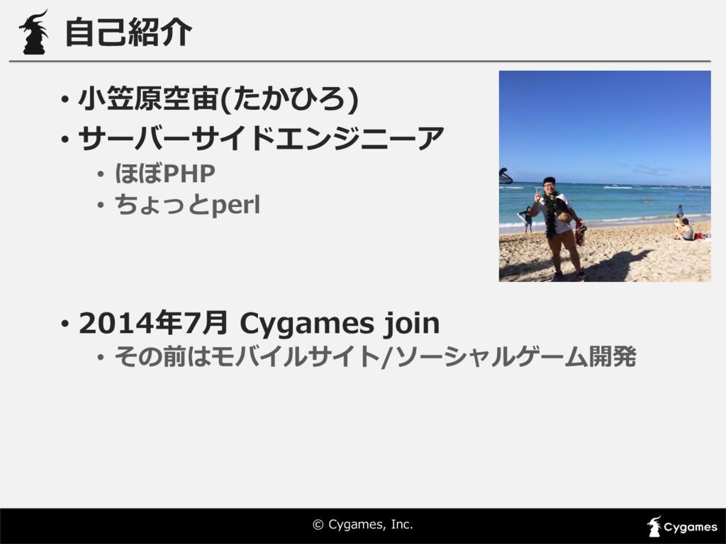 © Cygames, Inc. ⾃自⼰己紹介 • ⼩小笠笠原空宙(たかひろ) • サーバー...