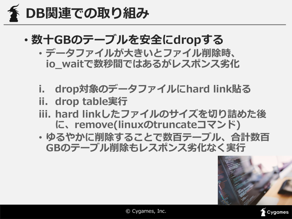 © Cygames, Inc. DB関連での取り組み • 数⼗十GBのテーブルを安全にdr...