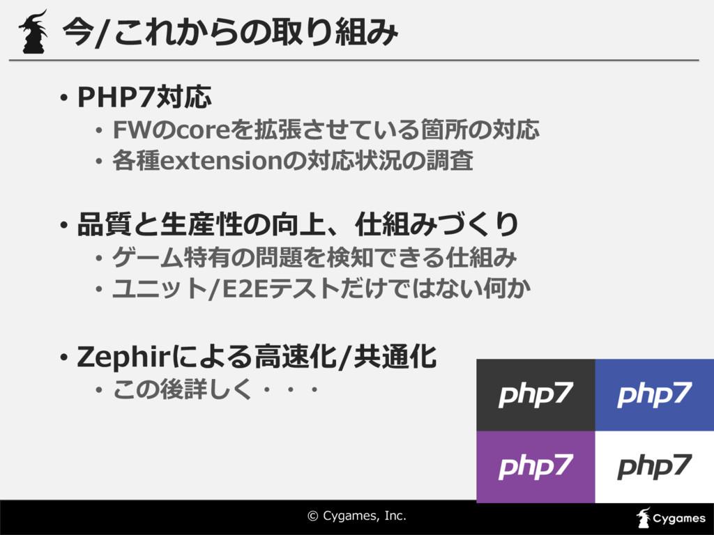 © Cygames, Inc. 今/これからの取り組み • PHP7対応 • FWのcor...