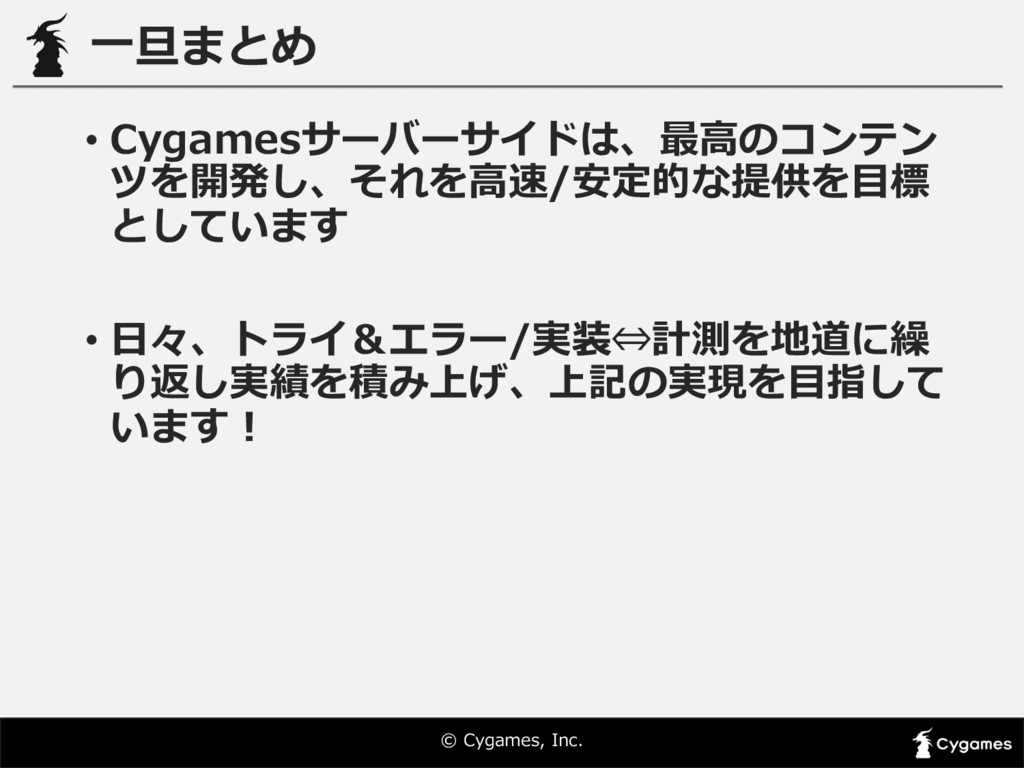 © Cygames, Inc. ⼀一旦まとめ • Cygamesサーバーサイドは、最⾼高の...