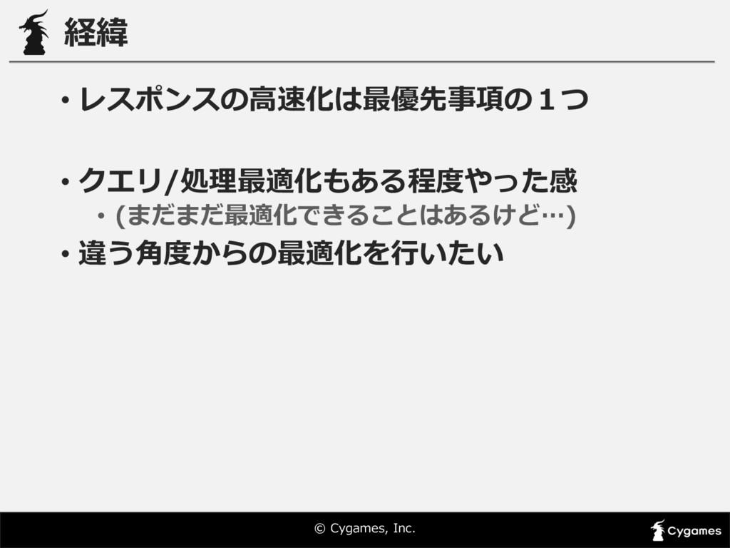 © Cygames, Inc. 経緯 • レスポンスの⾼高速化は最優先事項の1つ • クエ...
