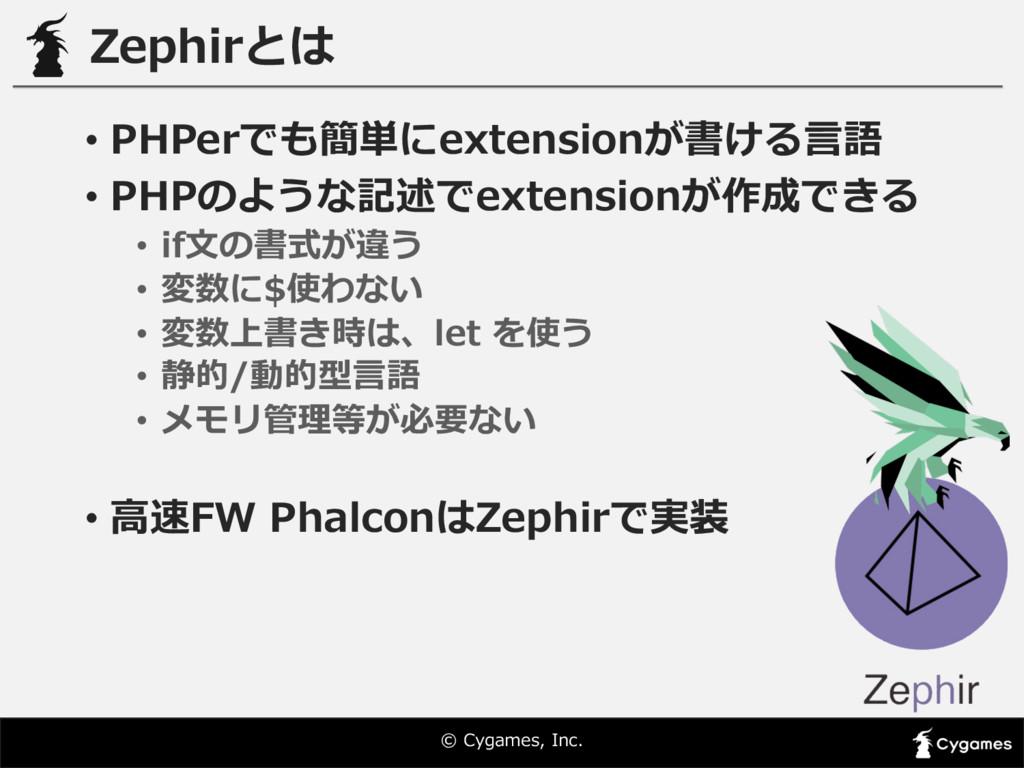 © Cygames, Inc. Zephirとは • PHPerでも簡単にextensio...