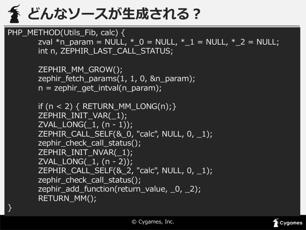 © Cygames, Inc. どんなソースが⽣生成される? PHP_̲METHOD(Ut...