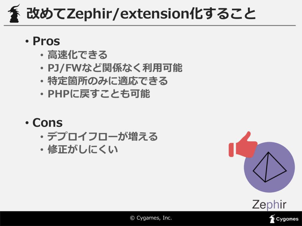 © Cygames, Inc. 改めてZephir/extension化すること • Pr...