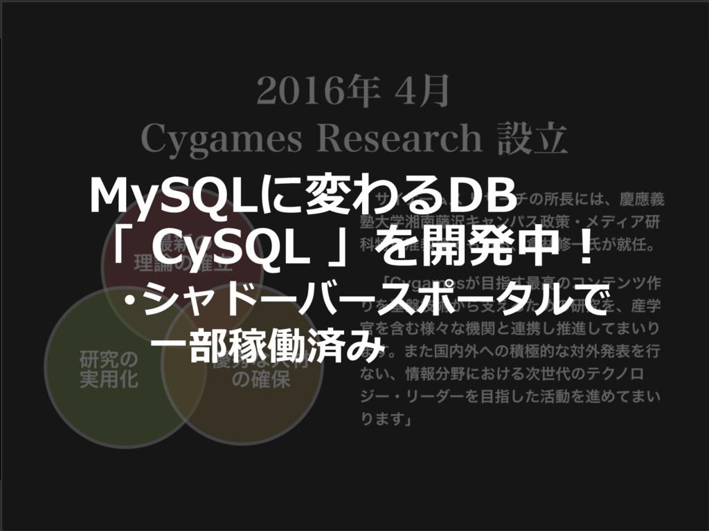 © Cygames, Inc. © Cygames, Inc. MySQLに変わるDB...
