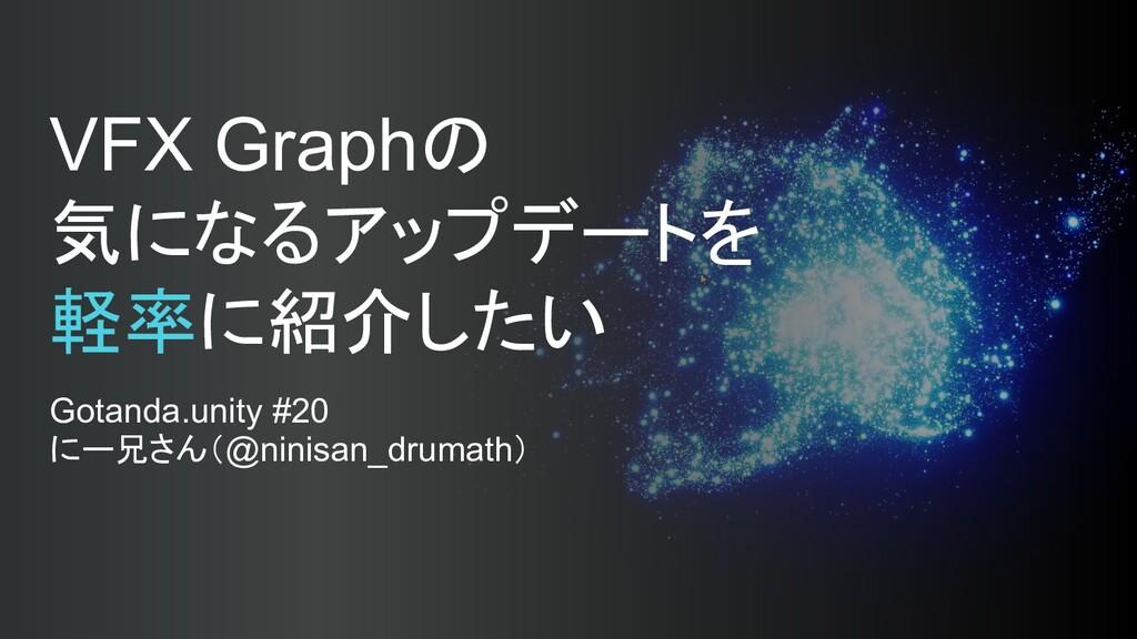 VFX Graphの 気になるアップデートを 軽率に紹介したい Gotanda.unity #...