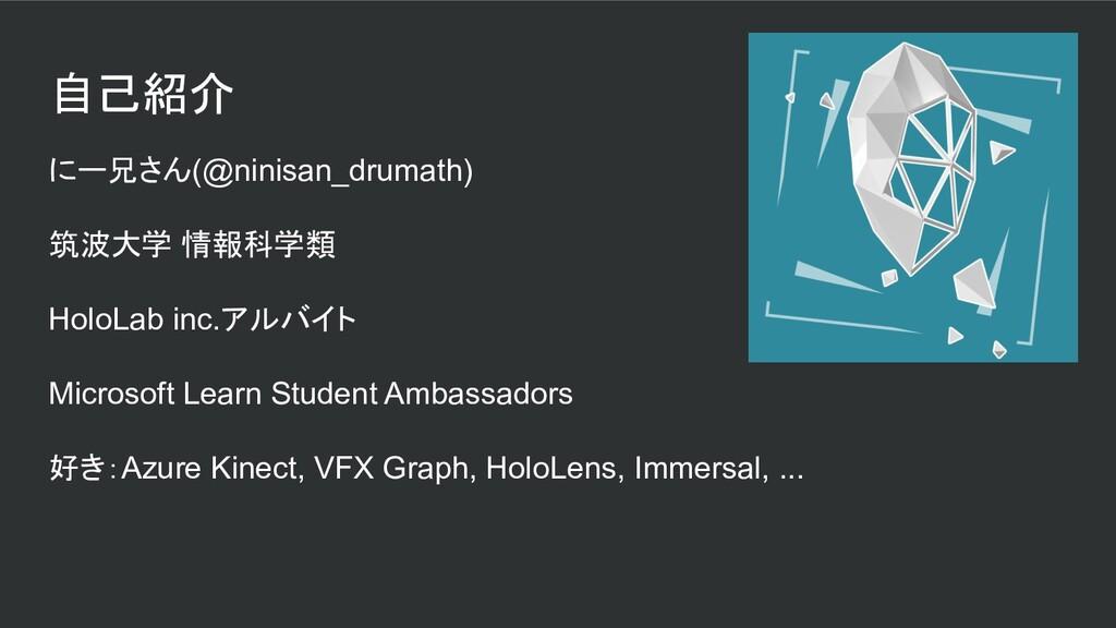 自己紹介 にー兄さん(@ninisan_drumath) 筑波大学 情報科学類 HoloLab...