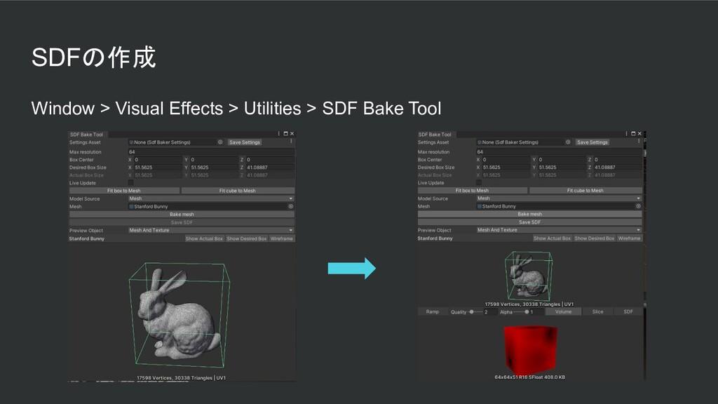SDFの作成 Window > Visual Effects > Utilities > SD...