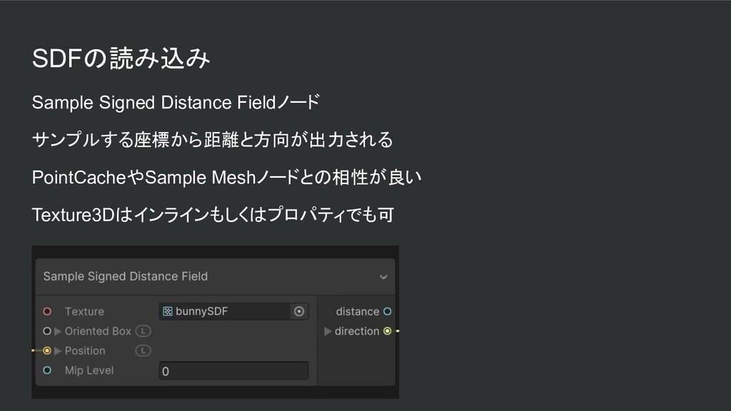 SDFの読み込み Sample Signed Distance Fieldノード サンプルする...