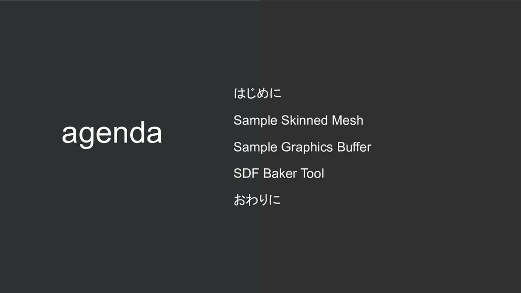 agenda はじめに Sample Skinned Mesh Sample Graphics...