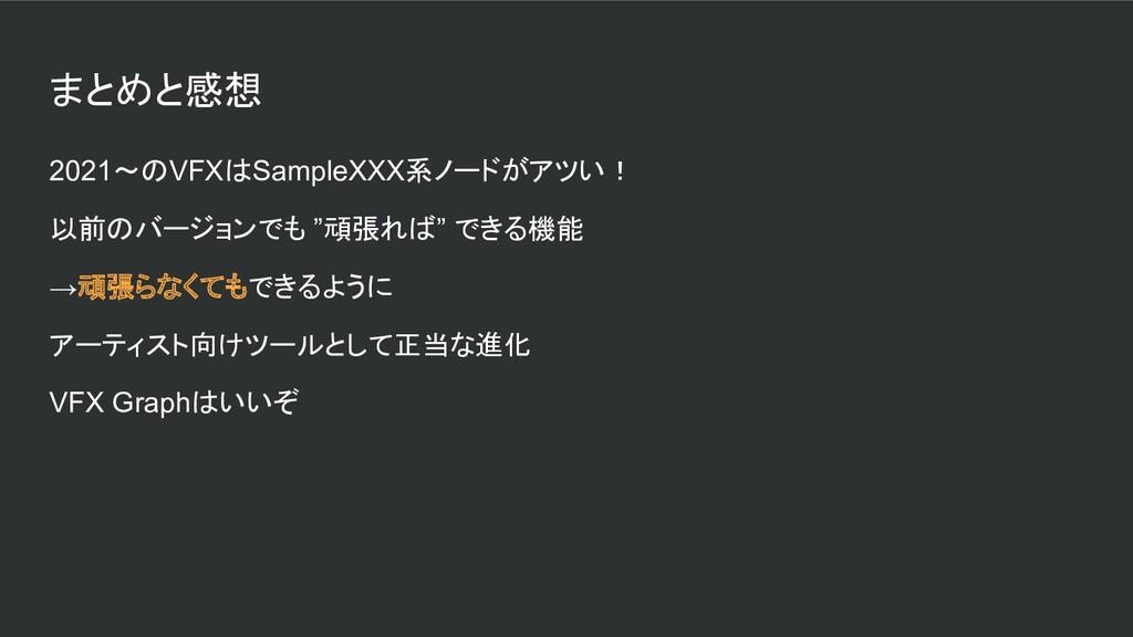 まとめと感想 2021~のVFXはSampleXXX系ノードがアツい! 以前のバージョンでも ...