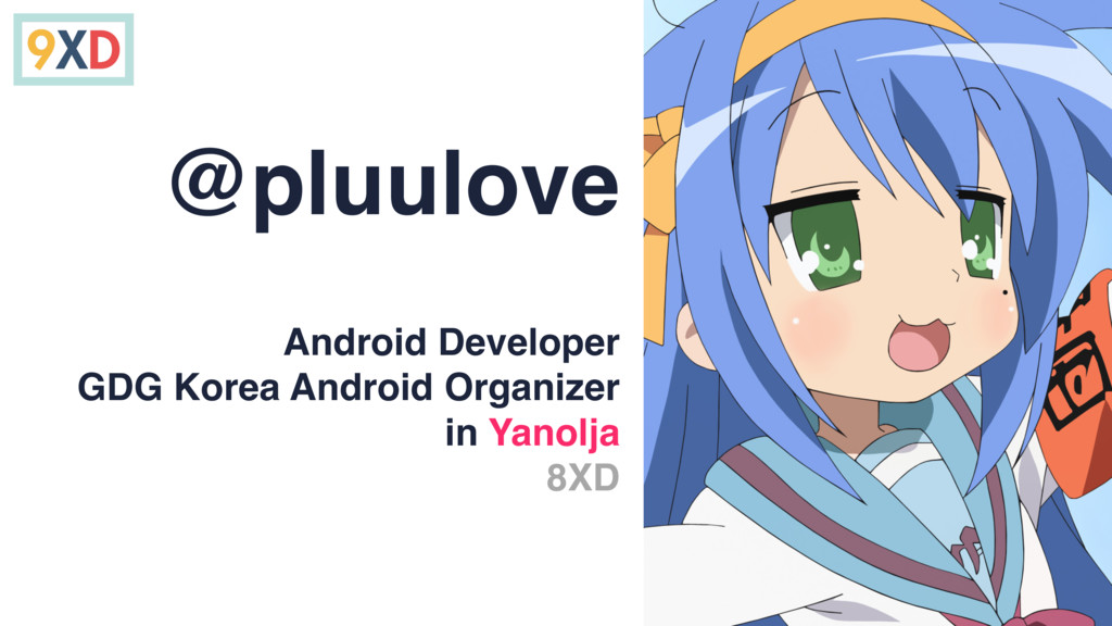 @pluulove Android Developer GDG Korea Android O...