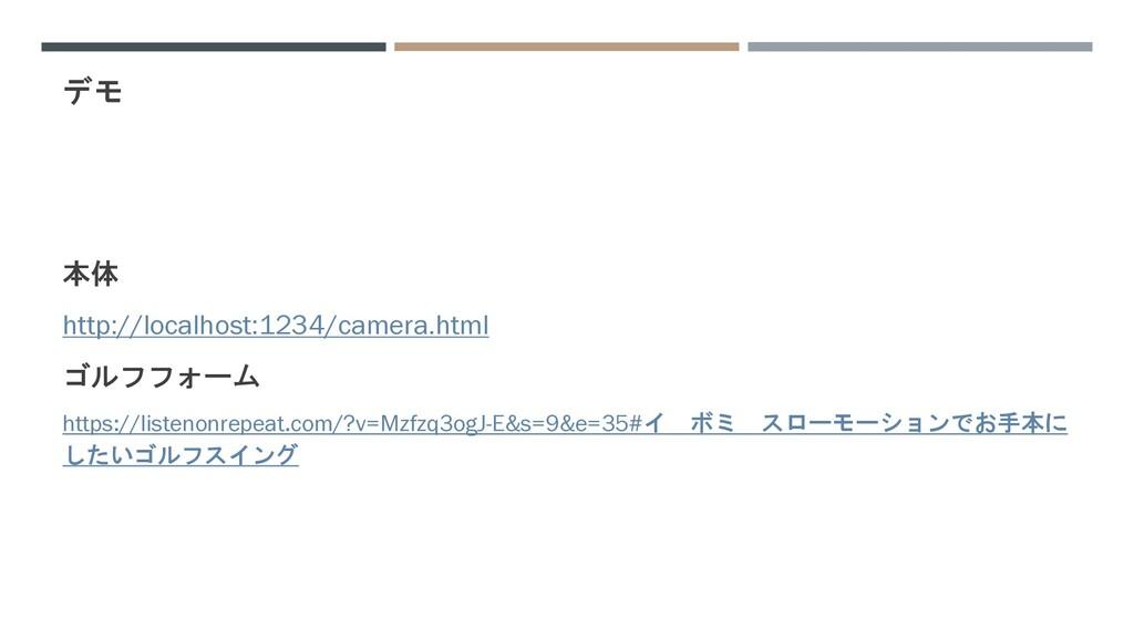 デモ 本体 http://localhost:1234/camera.html ゴルフフォーム...