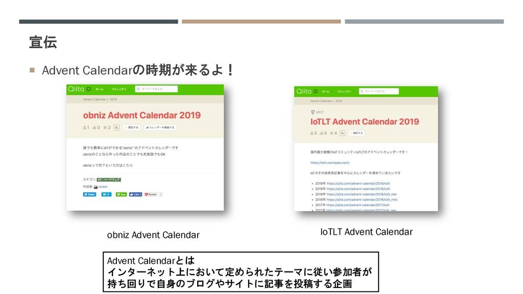 宣伝 ¡ Advent Calendarの時期が来るよ! obniz Advent Calen...