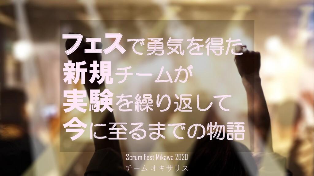 Scrum Fest Mikawa 2020 チーム オキザリス フェスで勇気を得た 新規チー...