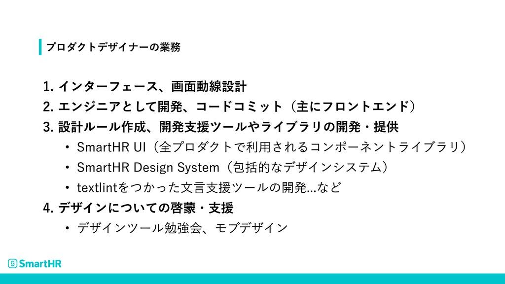 プロダクトデザイナーの業務 'w インターフェース、画面動線設n uw エンジニアとして開発、...