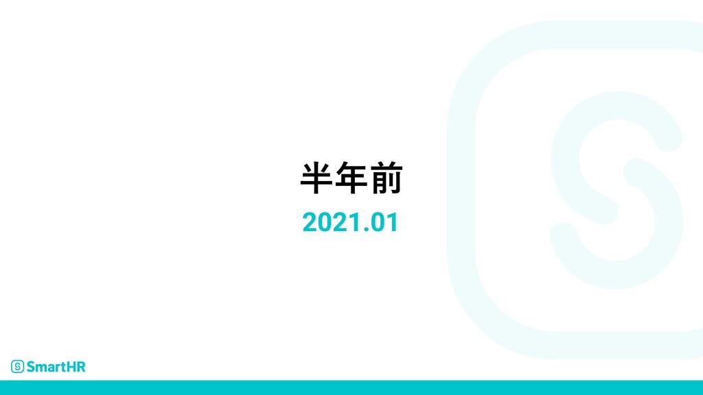 半年前 2021.01