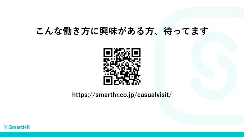 https://smarthr.co.jp/casualvisit/ こんな働き方に興味がある...