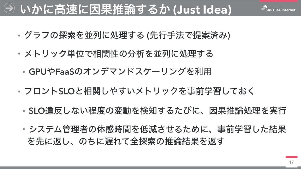 17 ͍͔ʹߴʹҼՌਪ͢Δ͔ (Just Idea) ɾάϥϑͷ୳ࡧΛฒྻʹॲཧ͢Δ (ઌ...