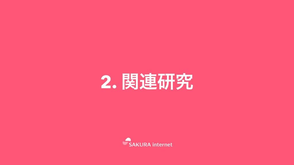 2. ؔ࿈ݚڀ